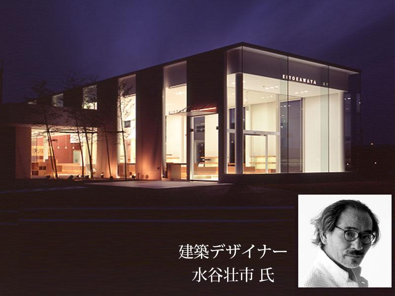 建築デザイナー水谷壮市氏による 店舗デザイン