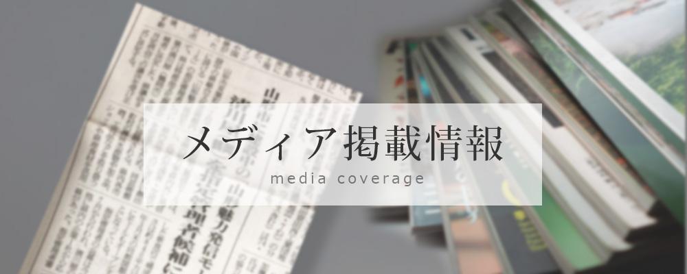メディア掲載―PC
