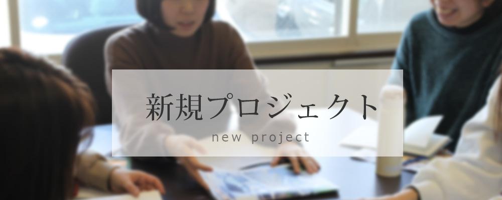 プロジェクトPC