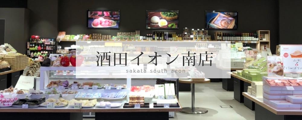 酒田イオン南店看板PC