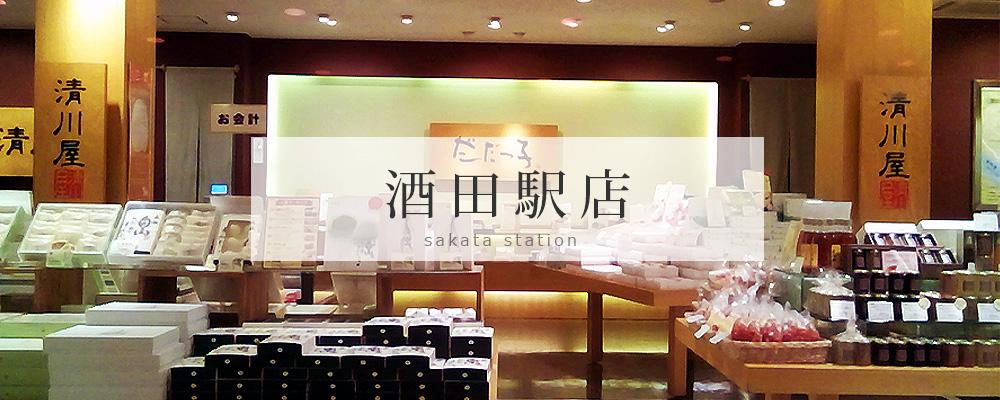 酒田駅店看板PC