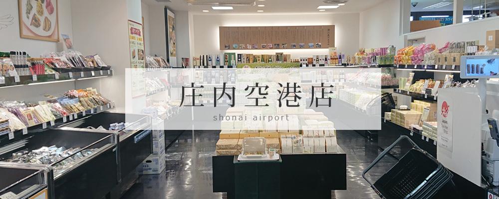庄内空港店看板PC