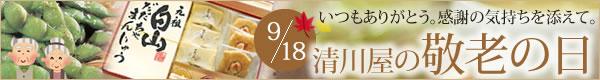 清川屋 敬老の日特集