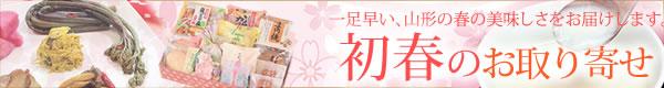 清川屋 初春のお取り寄せ特集バナー