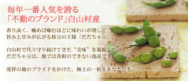 江戸時代から守られてきた不動のブランド「白山村産」