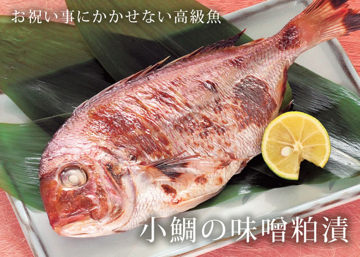 小鯛の味噌粕漬