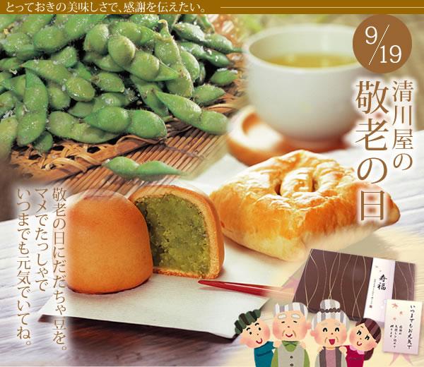 キヨカワヤ敬老の日特集