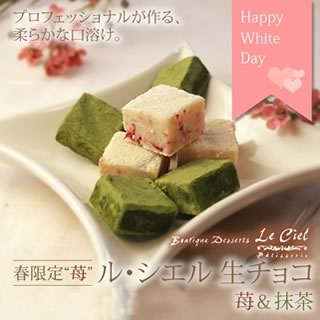 生チョコ〜苺&抹茶〜