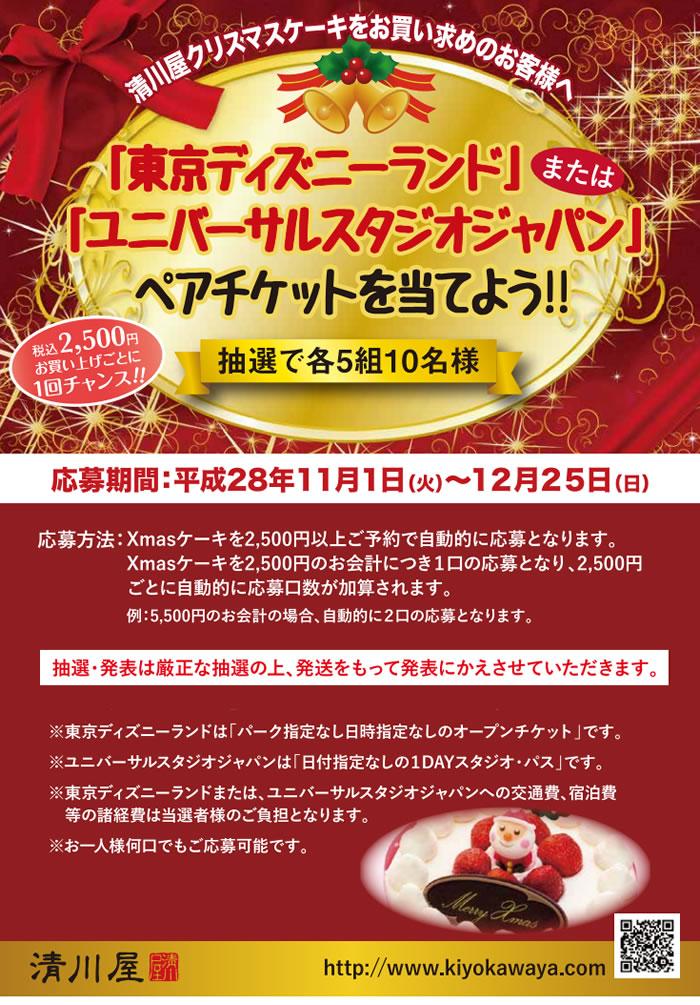 2016清川屋クリスマスキャンペーン