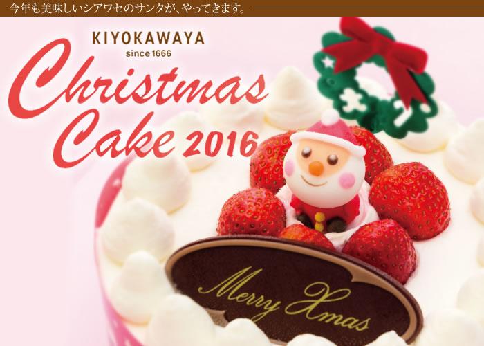清川屋クリスマスケーキ