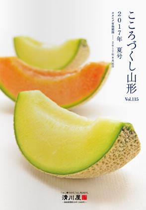 2017こころづくし山形夏号カタログ