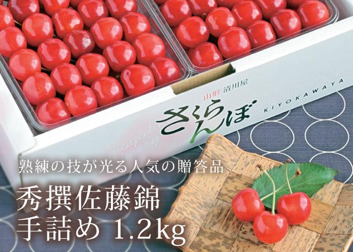 秀撰佐藤錦手詰め1.2kg