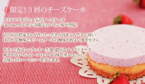 春限定!ko・ha・ruルナ〜苺〜