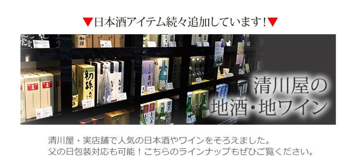 日本酒カテゴリへ