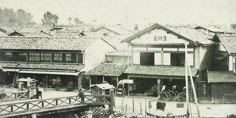 創始創業以来350余年 清川屋写真