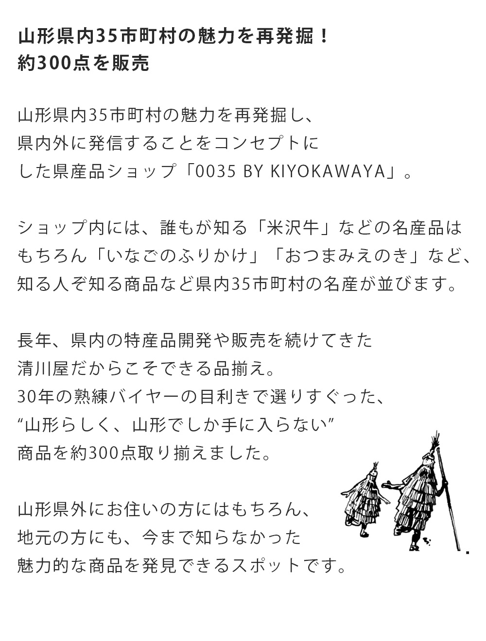 0035清川屋ショップ説明 SP