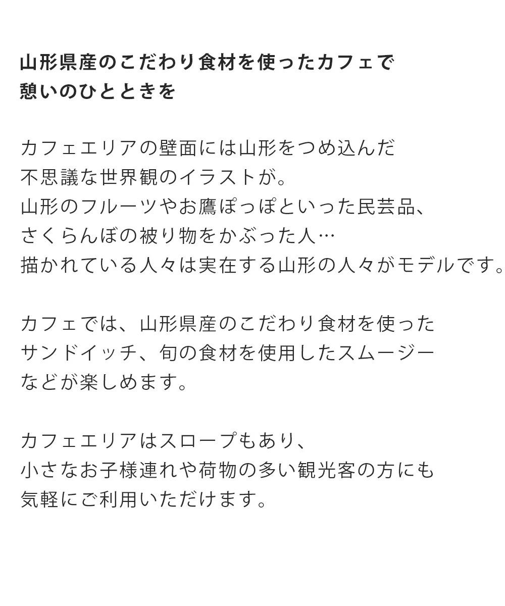 0035清川屋カフェ説明 SP