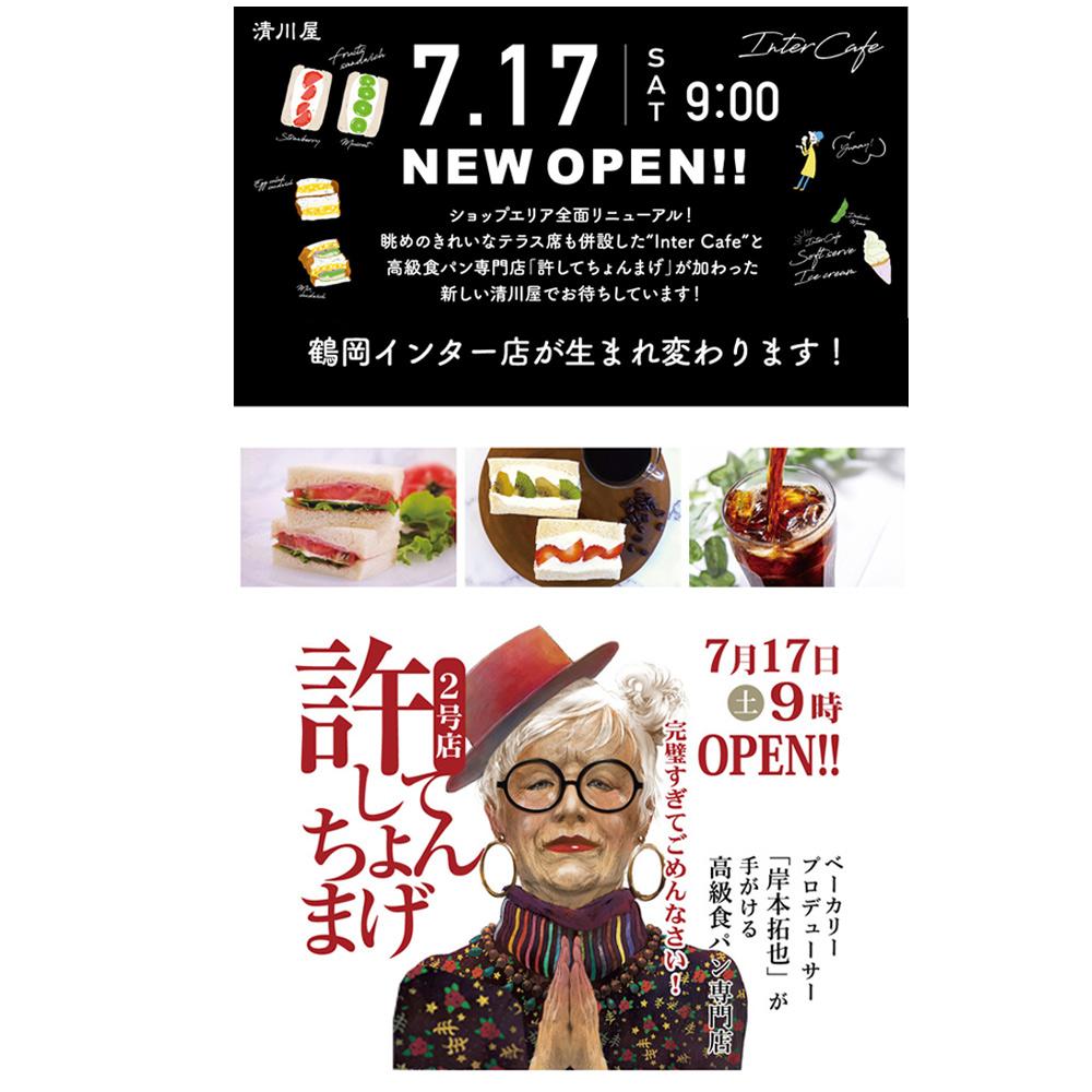 清川屋 鶴岡インター店PC