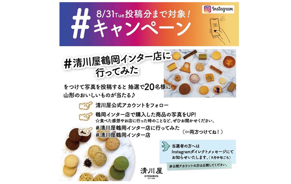 清川屋 鶴岡インター店インスタキャンペーン