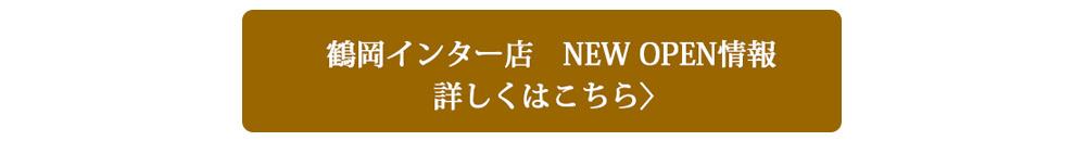 清川屋 鶴岡インター店オープン情報