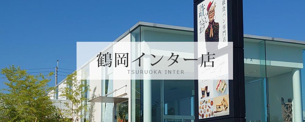 鶴岡インター店看板PC