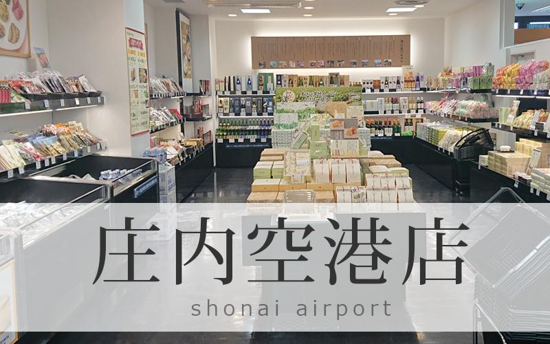庄内空港店看板スマホ用