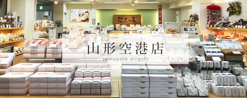 山形空港店看板PC